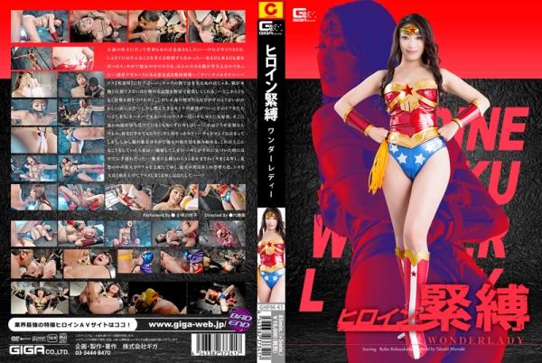 GHPM-41 Tied Up Heroine –Wonder Lady, Reiko Kobayakawa
