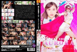 GHPM-45 Masked Aurora – Cherry Princess, Chinami Sakura