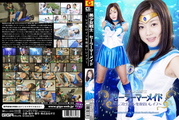 GHPM-48 Sailor Mermaid - Insulting a Lesbian Heroine at Night, Yu Shiraishi Urea Sakuraba
