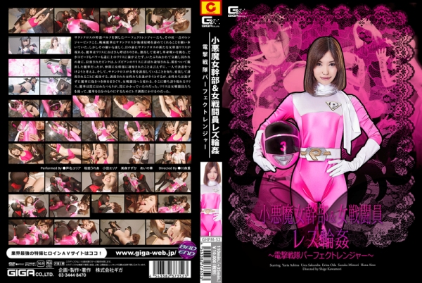 GHPM-52 Devilish Cadre & Female Combatant Lesbian Gang Rape Perfect Ranger, Yurina Ashina Urea Sakuraba Erina Oda Suzuka Mimori Hana Aino