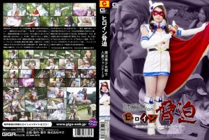 GHPM-56 Threat Heroine -Beautiful Witch Wife Fontaine- Kasumi Takeuchi