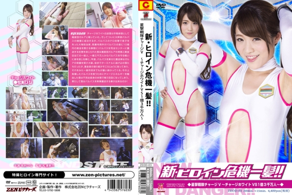 ZEOD-03 New Super Heroine in Grave Danger!! Charge V - Charge White vs 130 Million, Hina Makimura