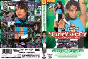 CGAD-11 Super Heroine Revolt Assassin Emerelda, Kaori Satou