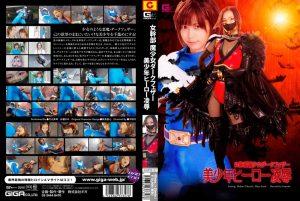 GHPM-57 Female Cadre Witch Dark Feather Handsome Boy Hero Insult, Makoto Takeuchi Mayu Sato