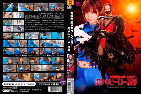 GHPM-57 Female Cadre Witch Dark Feather Handsome Boy Hero Insult, Makoto Takeuchi Mayu Sato