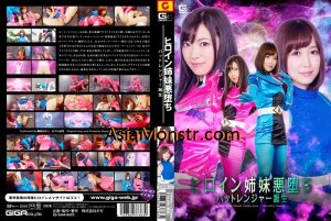 GHPM-63 Badly Fallen Heroine Sisters Birth Of Bad Ranger, Yu Shinoda Haruna Ayane