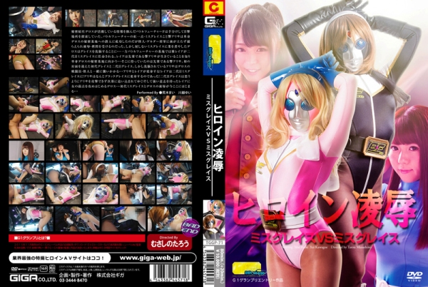 TGGP-71 Heroine Insult Miss Grace VS Miss Grace, Mai Araki Yui Kawagoe