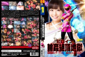 TGGP-73 Heroine Gang Rape and Pleasure Torture Sea Star Force Kaiser Five ~Targeted Kaiser Pink~ Miori Hara Mai Miori