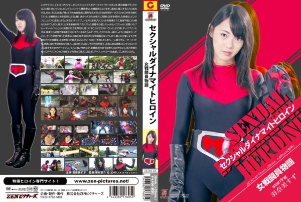 ZEOD-05 Sexual Dynamite Heroine 15 Female Combatants Story, Suzu Hanami Chihiro Ishihara Saori Baba Noriko Fujioka Kaoru Momose Min Machida Mojyako Murakami