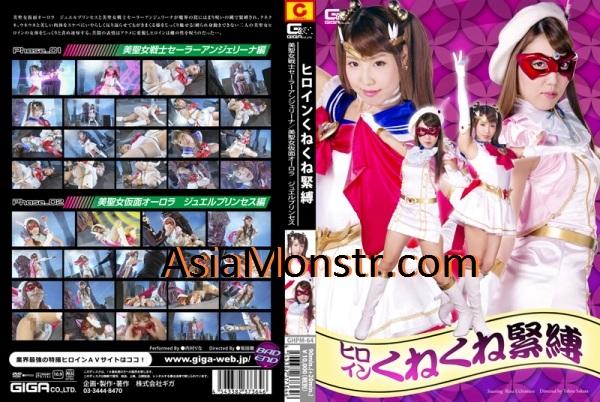 GHPM-64-Heroine-Twisty-Bondage-Sailor-Heroines-Sailor-Angelina---Sailor-Mask-Aurora-Jewel-Princess-Rina-Utimura1