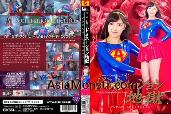 GHPM-69 Superheroine Domination Hell Accel Girl metallic, Haruna Ayane