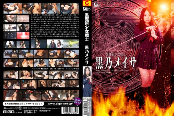 GHPM-74 Black Magic Girl Fighter Meisa Kurono Arare Nishiguchi Urea Sakuraba Suzuka Mimori