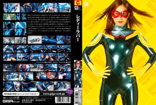 GHPM-75 Lady Rubber Mari Asahina Mio Shiraishi