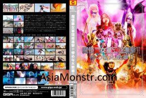 GPTM-32 Full Attack of The Devil Bad Women Corps!! Miserable End! Riri Kouda Mai Miori Mari Asahina Mana Makihara Mio Shiraishi Miyuki Tanaka Satsuki Mizutani Ayako Inoue
