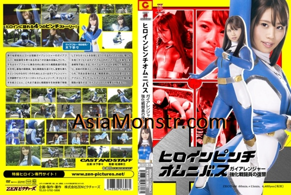 ZEOD-06 Heroine Pinch Omnibus Gaia Ranger Revenge Of The Powered Force Combatant, Nene Kinoshita