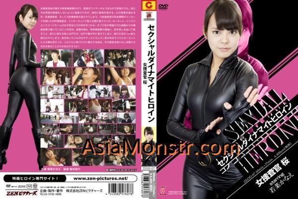 ZEOD-07-Sexual-Dynamite-Heroine-16-Female-Investigator-Sakura-Kanae-Wakana