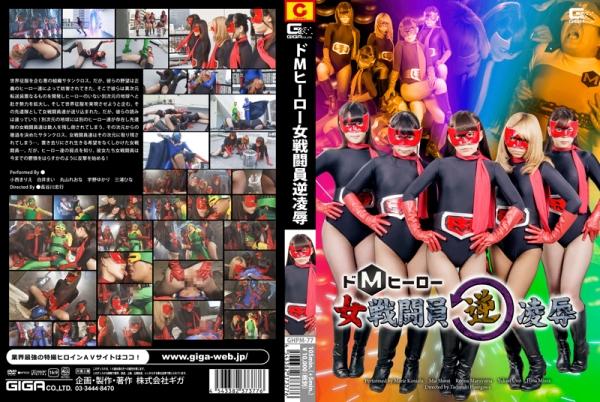 GHPM-77 Masochistic Hero Insulting Female Combatant Back Marie Konishi Mai Sirai Reona Maruyama Yukari Uno Hina Miura