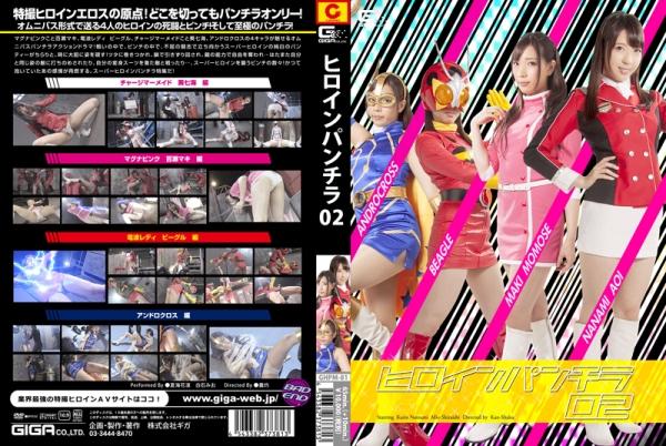 GHPM-81 Heroine s Panty Peeking 02 Mio Shiraishi Karin Natsumi