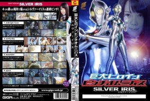 GRET-20 Gigantic Heroine (R) Pinch Omnibus Silver Iris, Miku Hayama