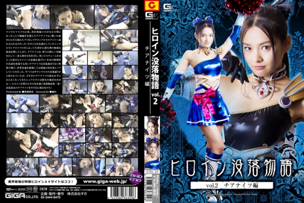 GTRL-29-Heroine-Ruin-Story-Trilogy-Vol.2-Cheer-Knights-Mei-Kurose