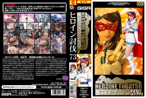 TBB-73 Heroine Suppression Vol.73 Miho Nakazato