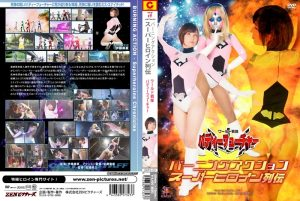 ZATS-23 Burning Action Super Heroine Chronicles World Force Buddy Future Kana Ito