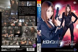 GGTB-28 Heroine Body Blow -Female Investigator・Natsuki Amehira- Haruka Oomi