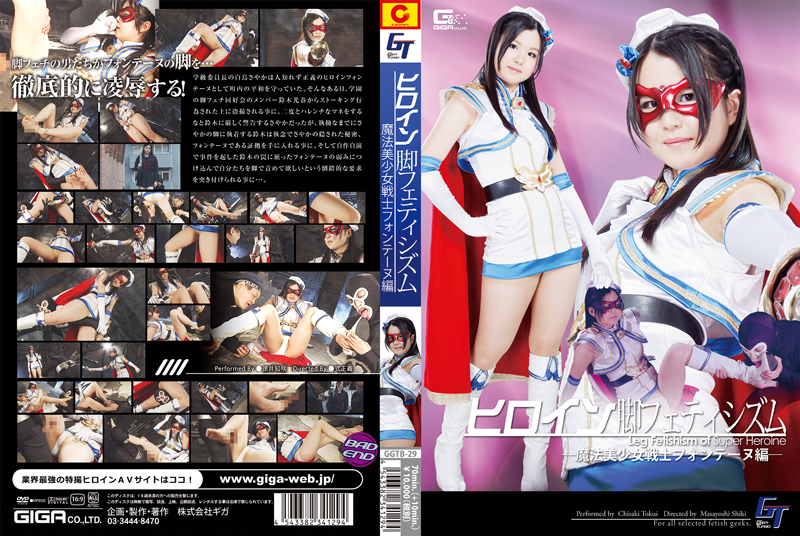 GGTB-29 Heroine Leg Fetishism Fontaine Chisaki Tokui