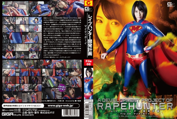 GHPM-93 Rape Hunter Development Project File_08 -Mighty Boy- Miku Abeno Hitomi Katase