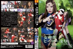 GHPM-94 Female Cadre Insulting Hero Fear Of The Witch Jingane, Suzuka Asai Erina Oda Hana Aino