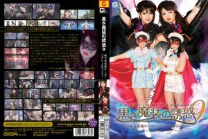 GHPM-98 Black Dress Temptation Vol.9 Beautiful Mask Aurora Fairy and Wind Emiri Takayama Mai Tamaki