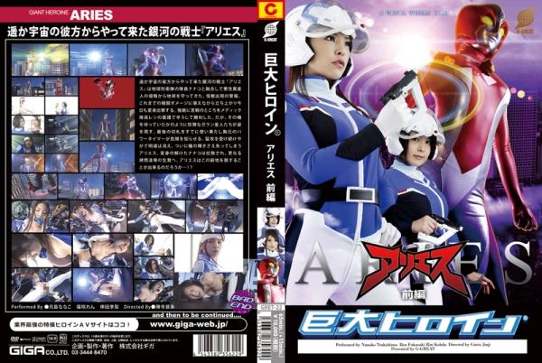 GRET-22-Gigantic-Heroine-R-Aries-Part-1-Nanako-Tsukishima-Ren-Fukusaki-Riri-Kouda