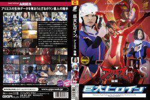 GRET-23 Gigantic Heroine (R) Aries Part 2 Nanako Tsukishima Ren Fukusaki Riri Kouda