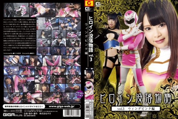 GTRL-30-Heroine-Ruin-Story-Trilogy-Vol.3-Wing-Pink-Airi-Natsume-1