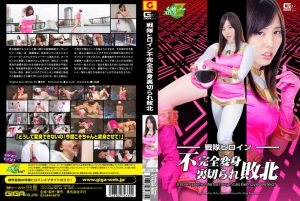 JMSZ-30 Battle Heroine Incomplete Transformation Betrayal Defeat Shiho Egami
