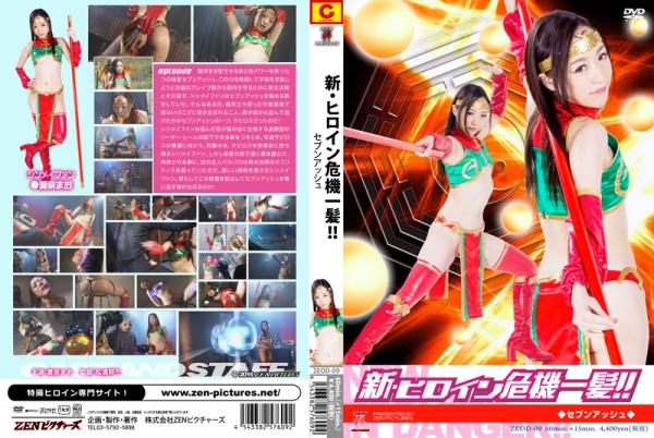 ZEOD-09 New Heroine in Grave Danger!! Seven Ash, Mao Sena