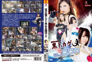 ZEOD-10 Revived Female Bandit Black Lizard VS Beautiful Detective Girl Fuka Rika Yabuki Hinano Kikuchi