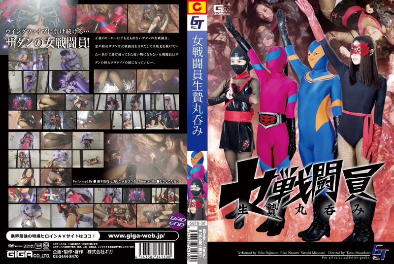 GGTB-30-Female-Combatant-Vorarephilia-Riko-Nanami-Satsuki-Mizutani-Rika-Fujimoto-1