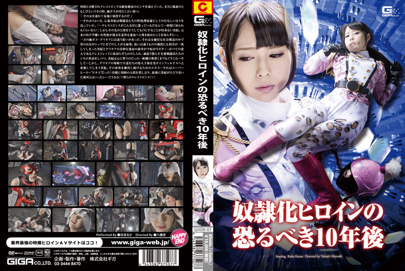 GHOR-07-After-the-terrible-10-years-enslavement-heroine-Kanae-Luke-1