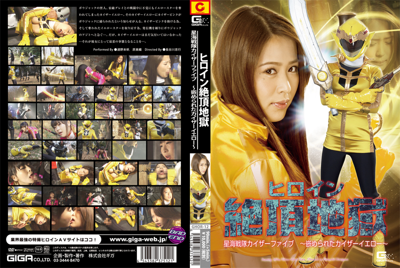 GHOR-12-Heroine-Pleasure-Torture-Sea-Star-Force-Kaiser-Five-Deceived-Kaiser-Yellow-Miho-Tono-Miori-Hara-1