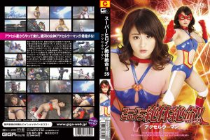 THZ-59 Super Heroine in Grave Danger Vol.59 Accel Woman Beni Ito