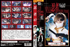 TNI-47 Ninja Vol.47 Kunoichi Imma Den-prequel Imai Kiki
