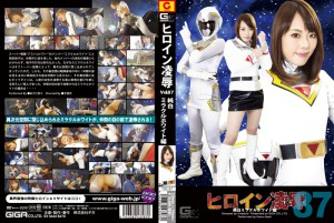 TRE-87 Heroine Insult Vol.87 Miracle White Nana Asahi