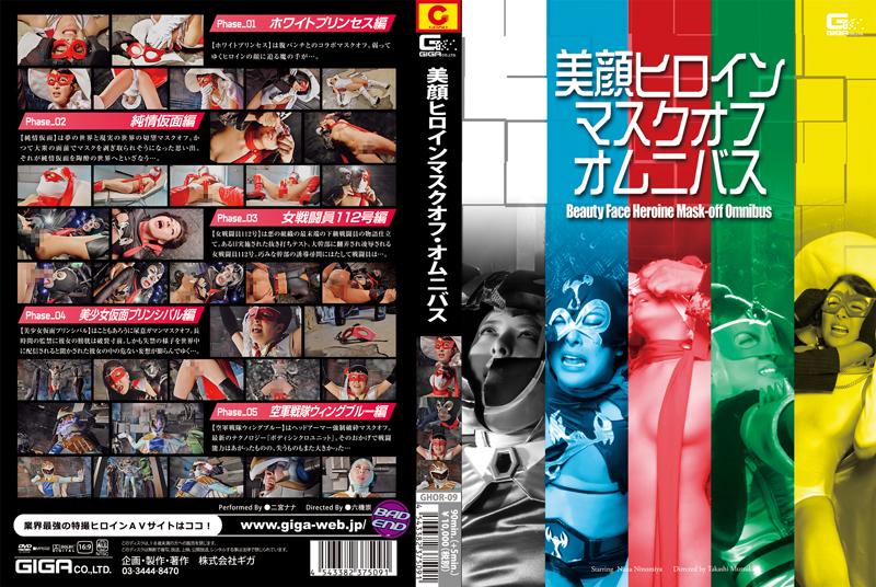 GHOR-09 Beautiful Heroine Mask Off Omnibus Nana Ninomiya