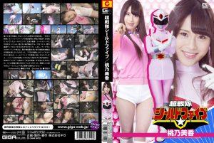 GHOR-19 Super Unit Shield Five Mika Momono Chihiro Yuikawa