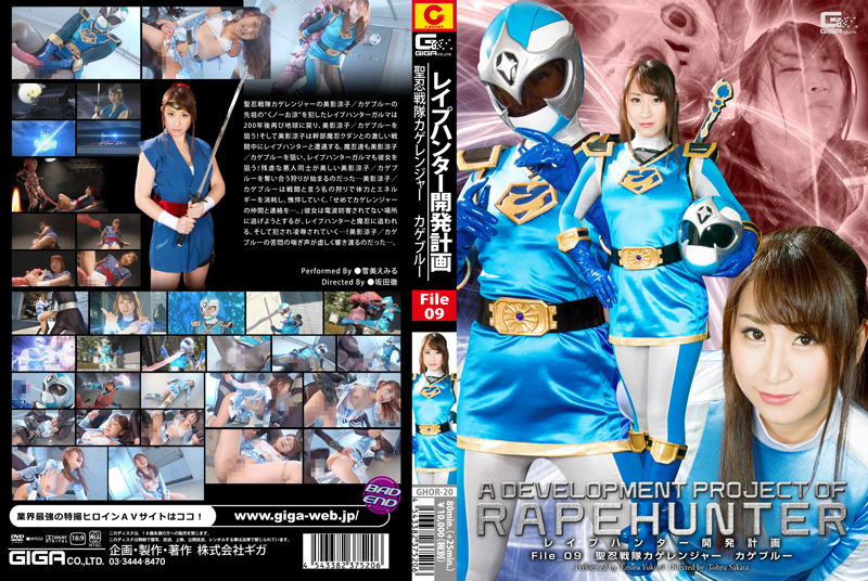 GHOR-20 Rape Hunter Development Project File_09 Saint Ninja Force Kage Ranger Emiru Yukimi