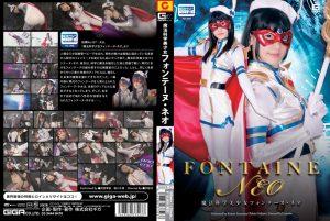 GHOR-23 Beautiful Witch Girl Fontaine Neo Kotone Suzumiya Chihiro Yuikawa