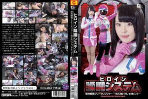 GHOR-25 Heroine Infringement System Break Light Force Break Ranger -Irresistible Break Pink- Nana Asahi