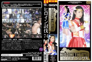 TBB-74 Heroine Suppression Vol.74 Iroha Seino Tomoka