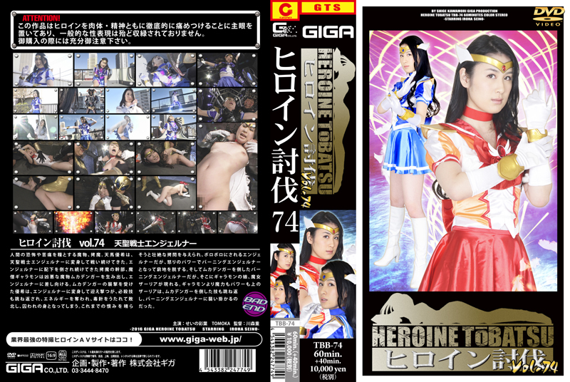 TBB-74 Heroine Suppression Vol.74 Iroha Seino Tomoka